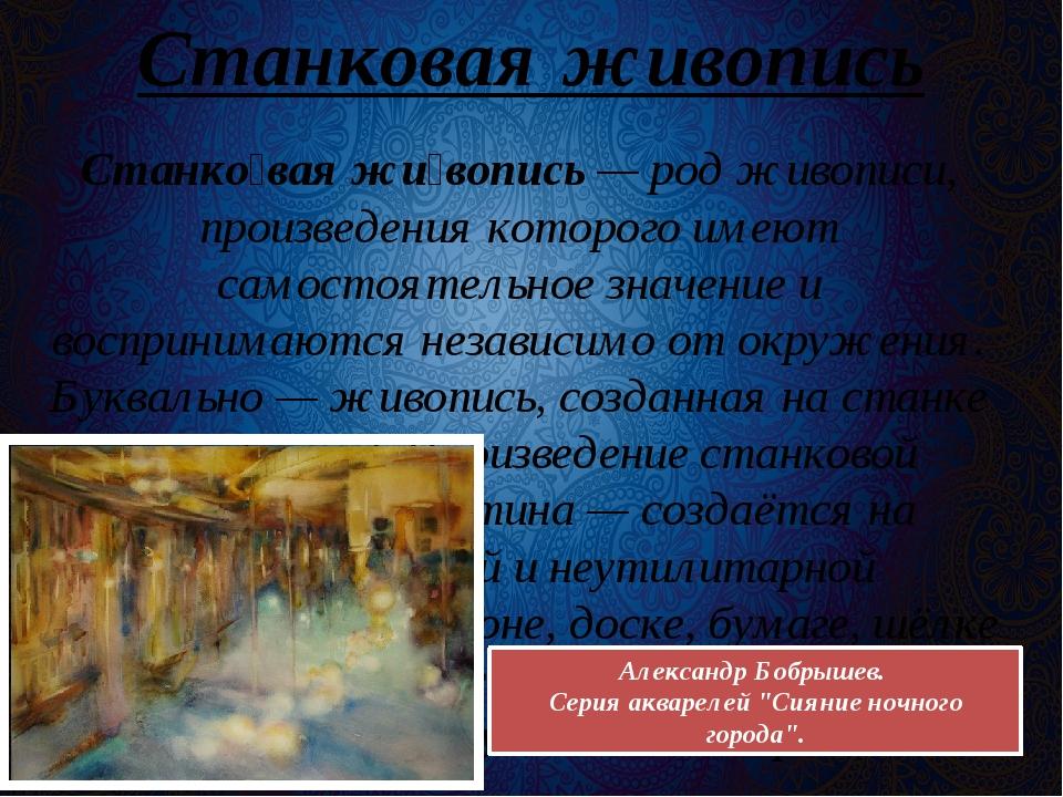Станко́вая жи́вопись— родживописи, произведения которого имеют самостоятел...