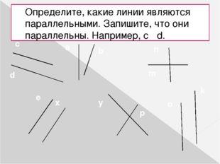Определите, какие линии являются параллельными. Запишите, что они параллельны