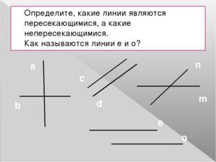 Определите, какие линии являются пересекающимися, а какие непересекающимися.