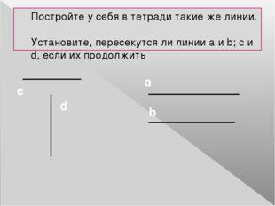 Постройте у себя в тетради такие же линии. Установите, пересекутся ли линии a