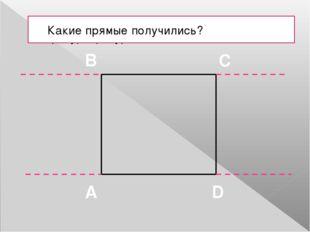 Определите, какая фигура изображена. Постройте такую же в тетради. Назовите п