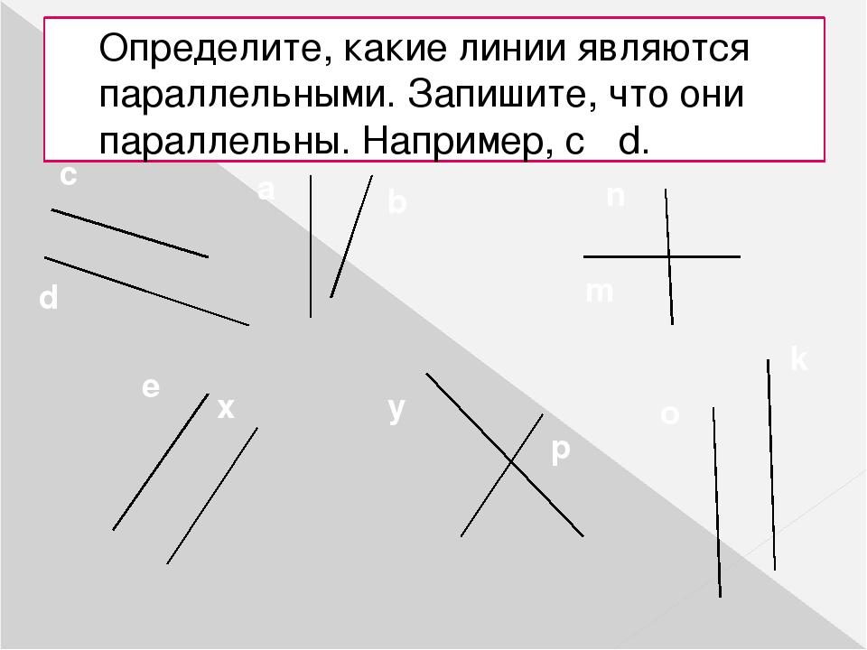 Определите, какие линии являются параллельными. Запишите, что они параллельны...