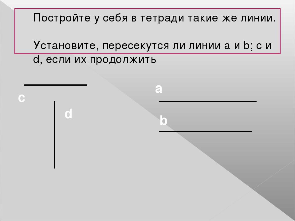 Постройте у себя в тетради такие же линии. Установите, пересекутся ли линии a...