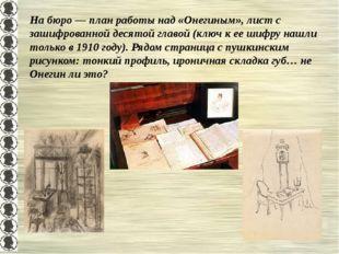На бюро — план работы над «Онегиным», лист с зашифрованной десятой главой (кл