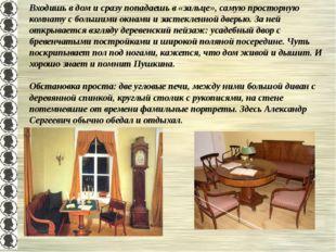Входишь в дом и сразу попадаешь в «зальце», самую просторную комнату с больши