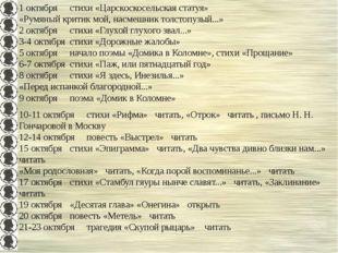 1 октябрястихи «Царскоскосельская статуя» «Румяный критик мой, насмешник тол