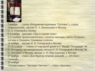"""5 ноябрястатья «Возражение критикам """"Полтавы""""», статья «Баратынский», письма"""