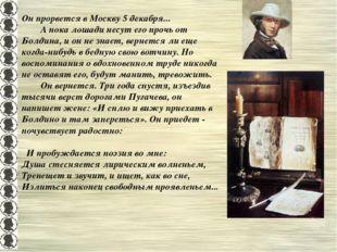 Он прорвется в Москву 5 декабря... А пока лошади несут его прочь от Болдина,