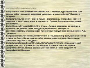 Аннотированный список ресурсов Интернет: http://referat.niv.ru/referat/038/03
