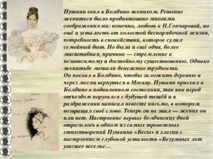Пушкин ехал в Болдино женихом. Решение жениться было продиктовано многими соо