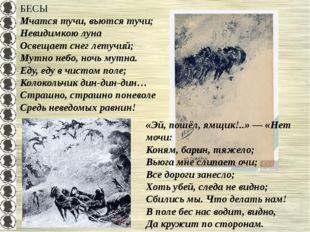 БЕСЫ Мчатся тучи, вьются тучи; Невидимкою луна Освещает снег летучий; Мутно н