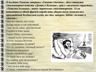 В Болдино Пушкин завершил «Евгения Онегина», здесь написана стихотворная пове