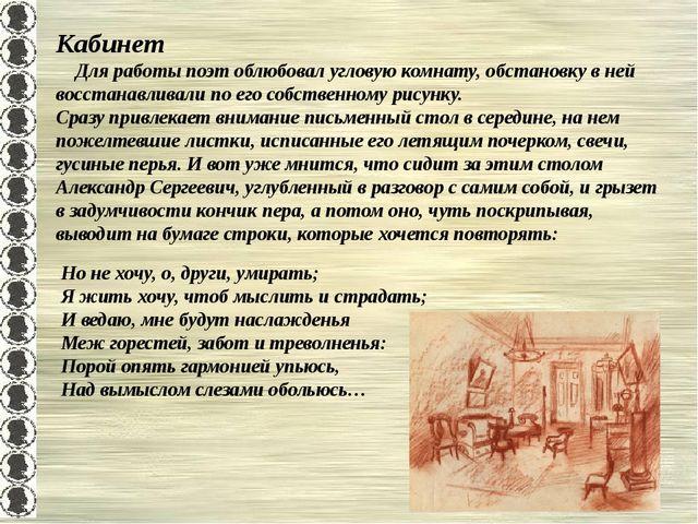 Кабинет Для работы поэт облюбовал угловую комнату, обстановку в ней восстанав...