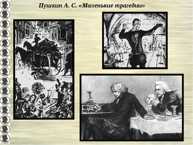Пушкин А. С. «Маленькие трагедии»