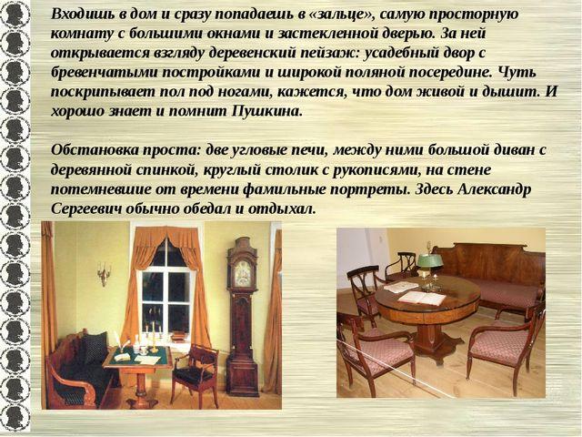 Входишь в дом и сразу попадаешь в «зальце», самую просторную комнату с больши...