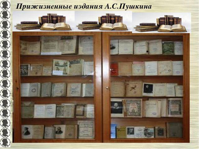 Прижизненные издания А.С.Пушкина