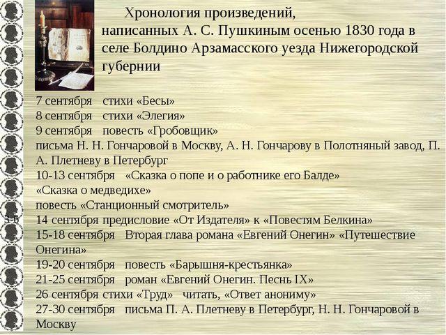 3-6  Хронология произведений, написанных А. С. Пушкиным осенью 1830 года в...