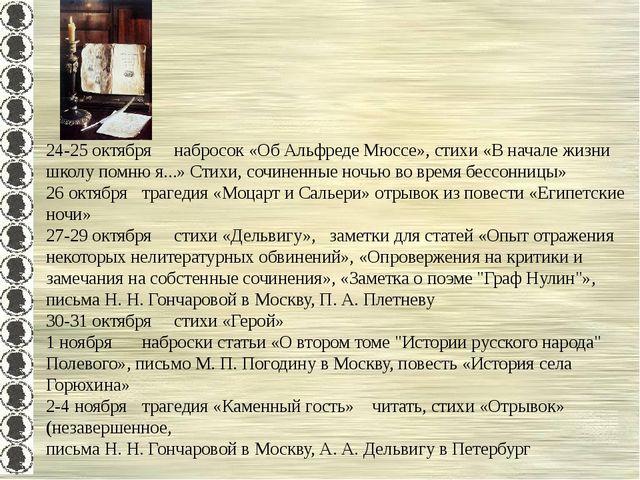 24-25 октябрянабросок «Об Альфреде Мюссе», стихи «В начале жизни школу помню...
