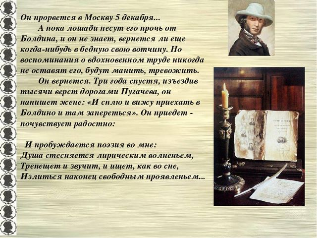Он прорвется в Москву 5 декабря... А пока лошади несут его прочь от Болдина,...