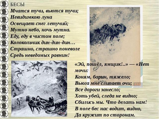 БЕСЫ Мчатся тучи, вьются тучи; Невидимкою луна Освещает снег летучий; Мутно н...