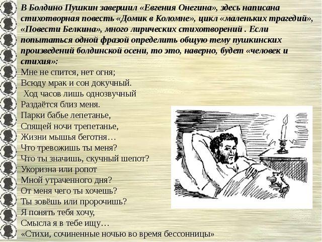 В Болдино Пушкин завершил «Евгения Онегина», здесь написана стихотворная пове...