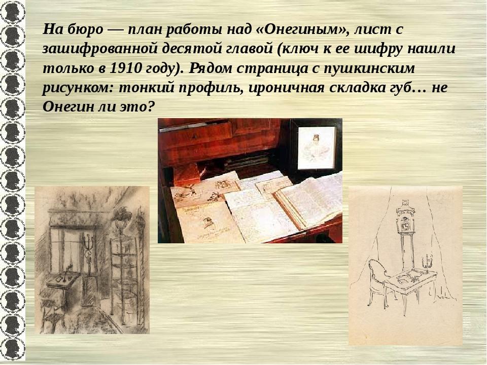 На бюро — план работы над «Онегиным», лист с зашифрованной десятой главой (кл...