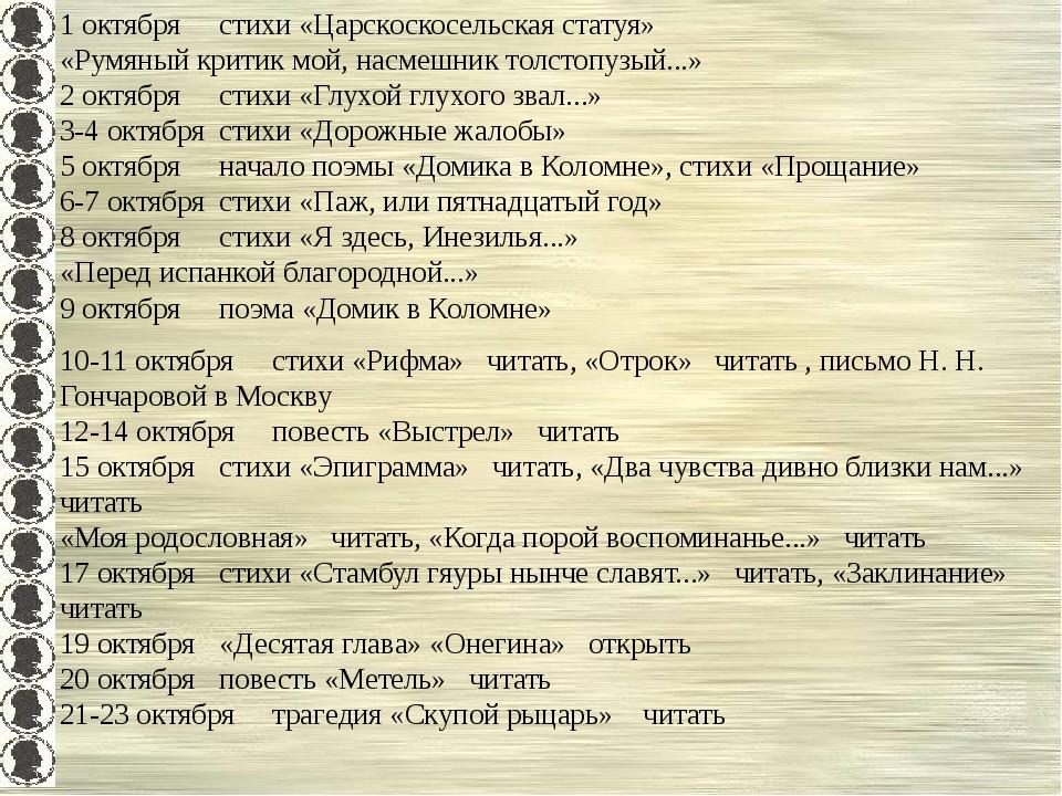 1 октябрястихи «Царскоскосельская статуя» «Румяный критик мой, насмешник тол...