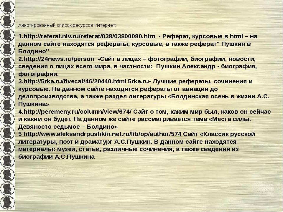 Аннотированный список ресурсов Интернет: http://referat.niv.ru/referat/038/03...