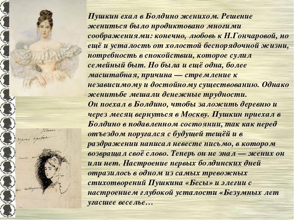 Пушкин ехал в Болдино женихом. Решение жениться было продиктовано многими соо...