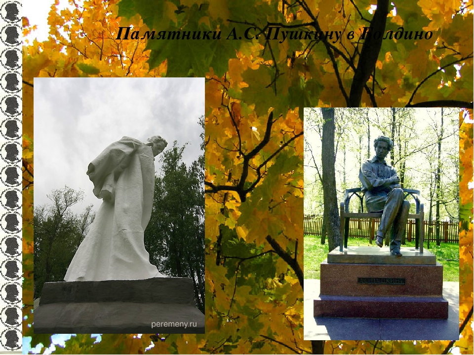 Памятники А.С. Пушкину в Болдино