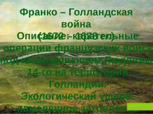 Литература: Н. Сешагири «Против использования природы в военных целях»; изд.