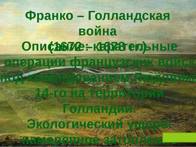 Литература: Н. Сешагири «Против использования природы в военных целях»; изд....