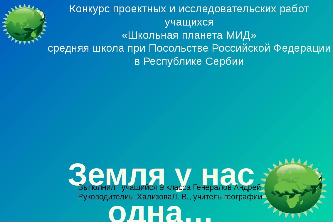 Земля у нас одна… Конкурс проектных и исследовательских работ учащихся «Школ...