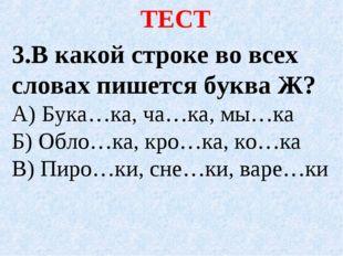 3.В какой строке во всех словах пишется буква Ж? А) Бука…ка, ча…ка, мы…ка Б)