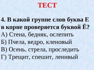 4. В какой группе слов буква Е в корне проверяется буквой Ё? А) Стена, бедняк