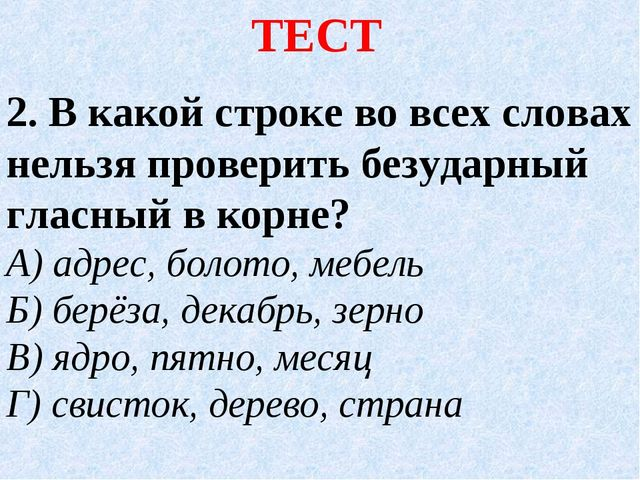 2. В какой строке во всех словах нельзя проверить безударный гласный в корне?...