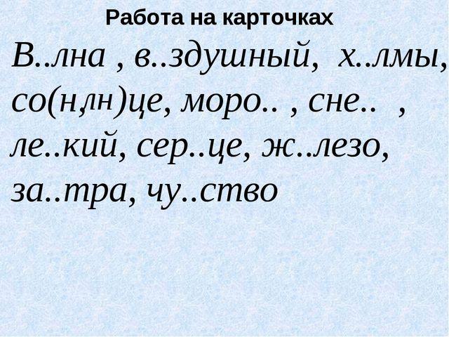 В..лна , в..здушный, х..лмы, со(н, )це, моро.. , сне.. , ле..кий, сер..це, ж....