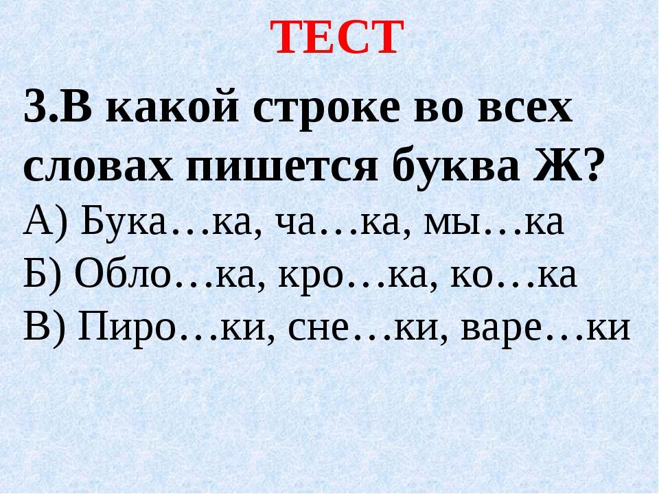 3.В какой строке во всех словах пишется буква Ж? А) Бука…ка, ча…ка, мы…ка Б)...