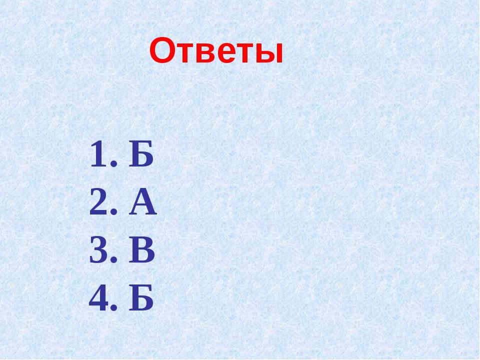 Ответы 1. Б 2. А 3. В 4. Б