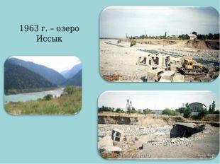 1963 г. – озеро Иссык