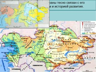Современный рельеф страны тесно связан с его геологическим строением и истори