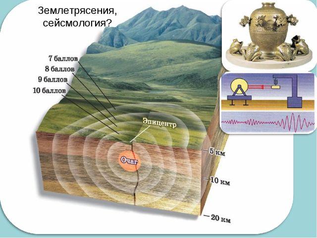 Землетрясения, сейсмология?