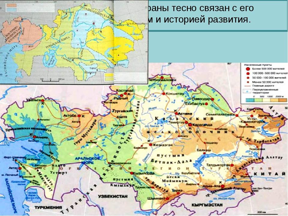 Современный рельеф страны тесно связан с его геологическим строением и истори...