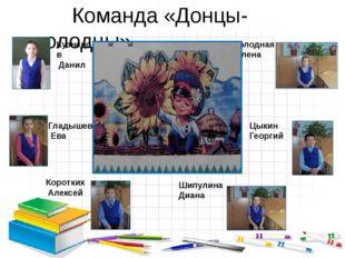 Команда «Донцы-молодцы» Коротких Алексей Шипулина Диана Кузнецов Данил Холод