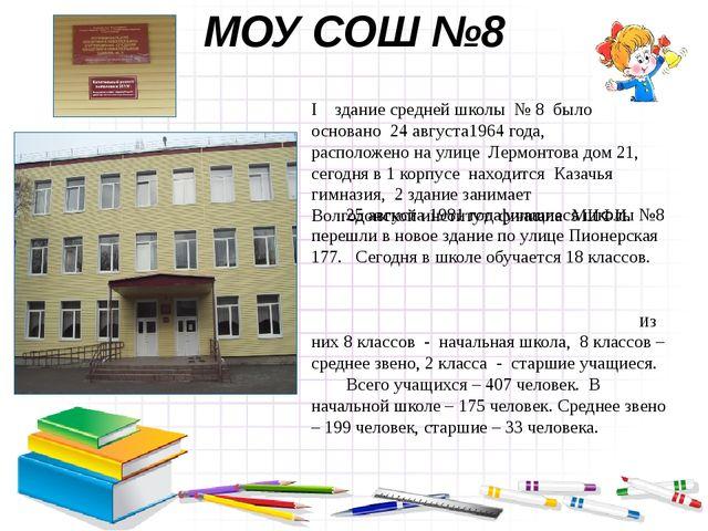 МОУ СОШ №8 I здание средней школы № 8 было основано 24 августа1964 года, расп...