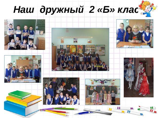Наш дружный 2 «Б» класс