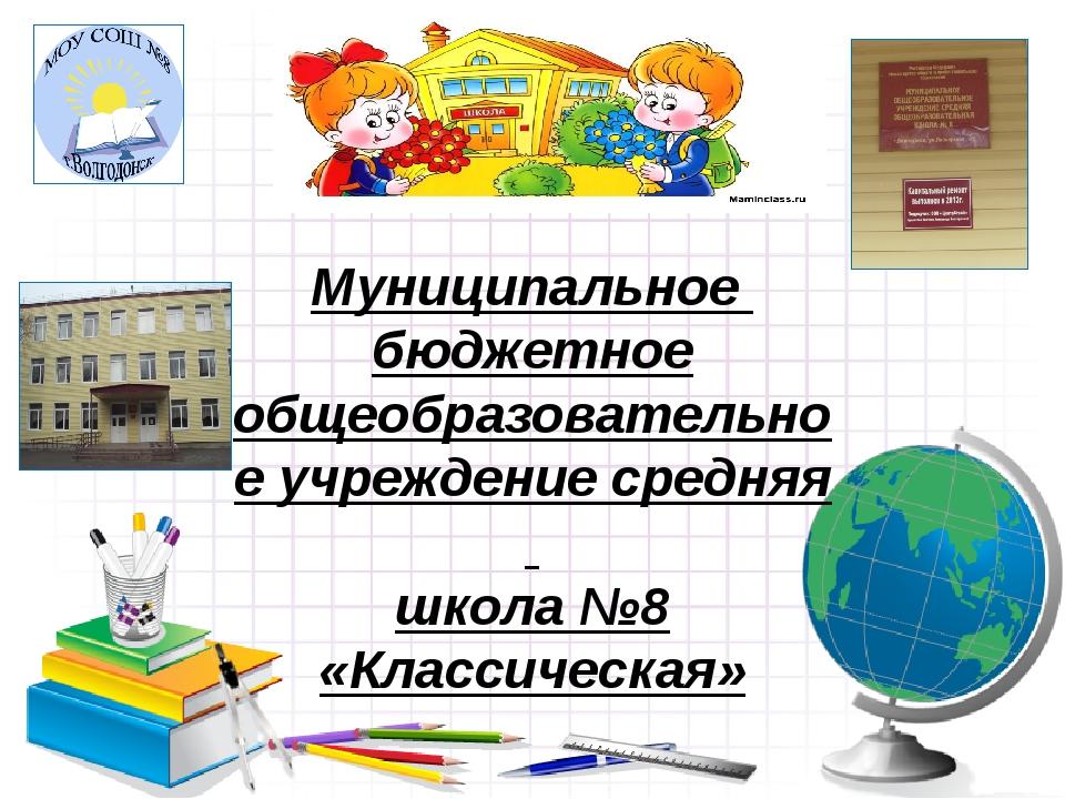 Муниципальное бюджетное общеобразовательное учреждение средняя школа №8 «Кла...