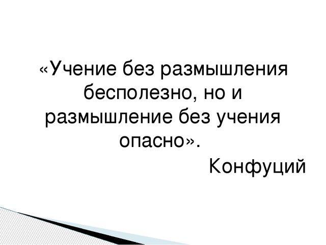 «Учение без размышления бесполезно, но и размышление без учения опасно». Конф...