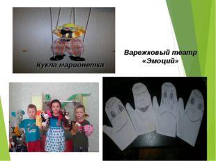 Варежковый театр «Эмоций» Кукла марионетка