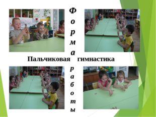 Пальчиковая гимнастика Форма работы